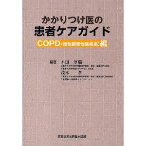 かかりつけ医の患者ケアガイド COPD(慢性閉塞性肺疾患)編/木田厚端/茂木孝