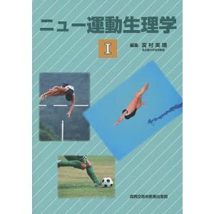 ニュー運動生理学 1/宮村実晴