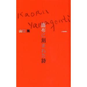 日曜はクーポン有/ 山口薫画布に刻まれた詩/上毛新聞社