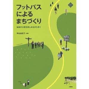 フットパスによるまちづくり 地域の小径を楽しみながら歩く/神谷由紀子