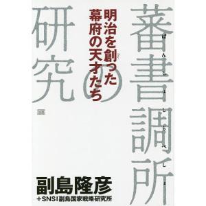 著:副島隆彦 著:SNSI副島国家戦略研究所 出版社:成甲書房 発行年月:2016年09月