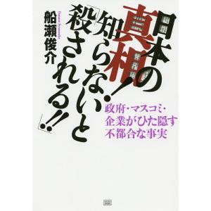 毎日クーポン有/ 日本の真相!知らないと「殺される!!」 政府・マスコミ・企業がひた隠す不都合な事実...