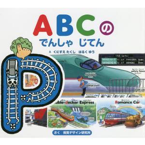 ABCのでんしゃじてん/くにすえたくし/はるくゆう/視覚デザイン研究所/子供/絵本