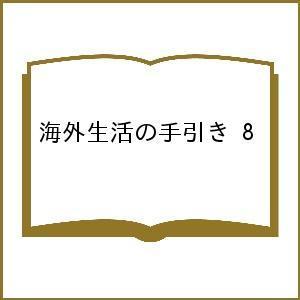 海外生活の手引き 8/旅行