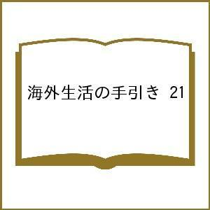 海外生活の手引き 21/旅行
