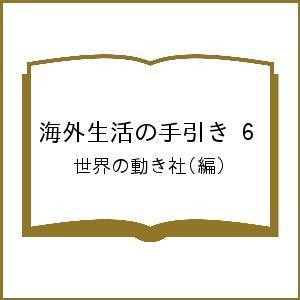 海外生活の手引き 6/世界の動き社/旅行