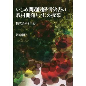 いじめ問題関係判決書の教材開発といじめ授業 構成要素を中心に/新福悦郎