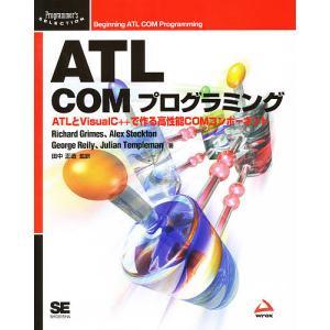 ATL COMプログラミング ATLとVisual C++で作る高性能COMコンポーネント/Rich...