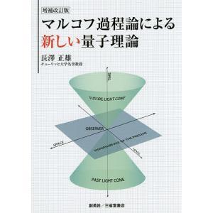 著:長澤正雄 出版社:創英社/三省堂書店 発行年月:2015年05月