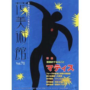 日曜はクーポン有/ 花美術館 美の創作者たちの英気を人びとへ Vol.71