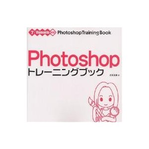 Photoshopトレーニングブック/広田正康