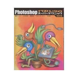 Photoshopイラストレーションスーパーテクニック/海津ヨシノリ