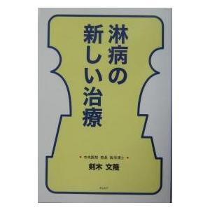 淋病の新しい治療/剣木文隆