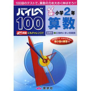 毎日クーポン有/ ハイレベ100小学2年算数 100回のテストで、算数の力を大きく伸ばそう!!|bookfan PayPayモール店