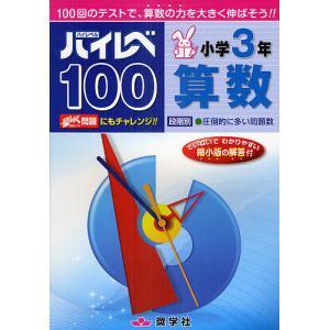 毎日クーポン有/ ハイレベ100小学3年算数 100回のテストで、算数の力を大きく伸ばそう!!|bookfan PayPayモール店