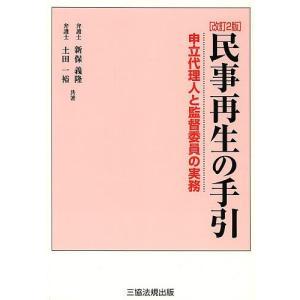 民事再生の手引 改訂2版−申立代理人と監/新保義隆/土田一裕