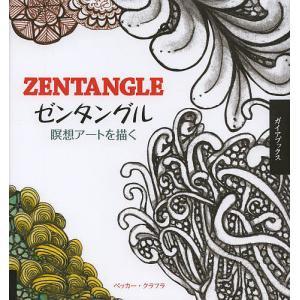 ゼンタングル 瞑想アートを描く/ベッカー・クラフラ/服部由美