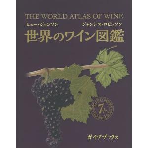 世界のワイン図鑑/ヒュー・ジョンソン/ジャンシス・ロビンソン/山本博