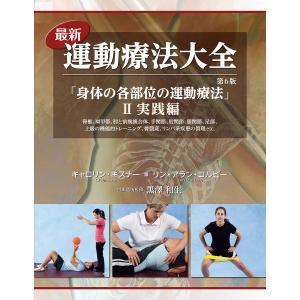 最新運動療法大全 2/キャロリン・キスナー/リン・アラン・コルビー/黒澤和生