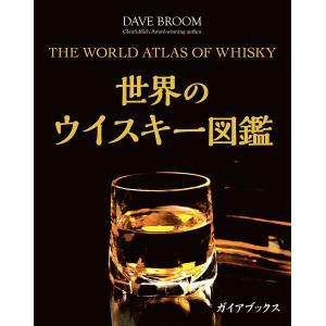 世界のウイスキー図鑑/デイヴ・ブルーム/橋口孝司/村松静枝