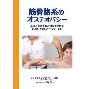 筋骨格系のオステオパシー 基礎と実践をひとつにまとめたわかりやすいチェックリスト/アンドレアス・マー...