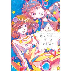 カレンダー・ガール/新井素子...
