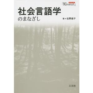 社会言語学のまなざし/佐野直子