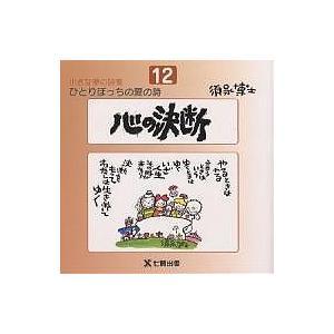 著:須永博士 出版社:須永アートプロダクション 発行年月:1995年10月 シリーズ名等:須永博士 ...
