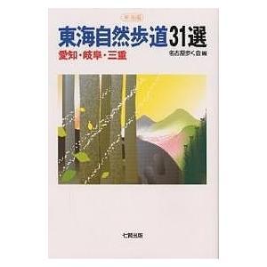 編:名古屋歩く会 出版社:七賢出版 発行年月:2000年03月