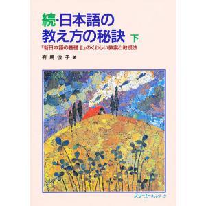 著:有馬俊子 出版社:スリーエーネットワーク 発行年月:1995年08月