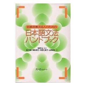 初級を教える人のための日本語文法ハンドブック/庵功雄
