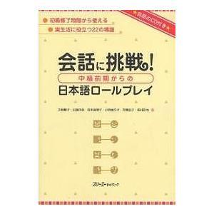 著:中居順子 出版社:スリーエーネットワーク 発行年月:2005年09月 シリーズ名等:会話に挑戦!