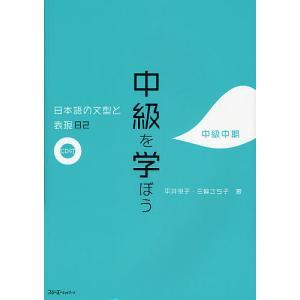 著:平井悦子 著:三輪さち子 出版社:スリーエーネットワーク 発行年月:2009年11月
