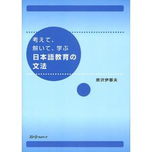 考えて、解いて、学ぶ日本語教育の文法/原沢伊都夫