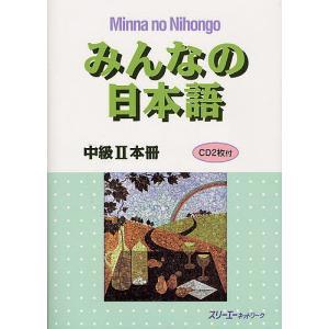みんなの日本語中級2本冊/スリーエーネットワーク