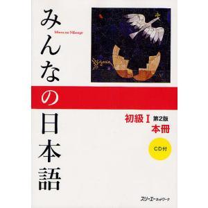 みんなの日本語初級1本冊/スリーエーネットワーク