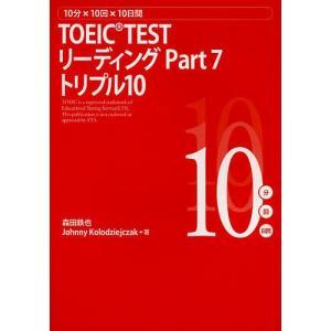 TOEIC TESTリーディングPart7トリプル10 10分×10回×10日間/森田鉄也/John...