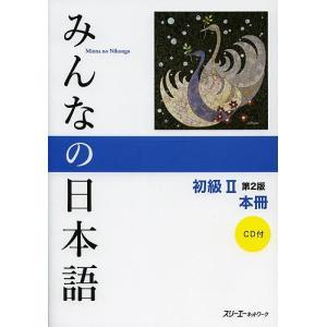 みんなの日本語初級2本冊/スリーエーネットワーク