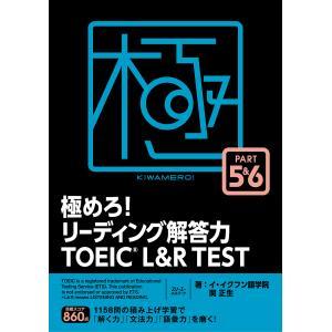 極めろ!リーディング解答力TOEIC L&R TEST PART 5&6/イ・イクフン語学院/関正生