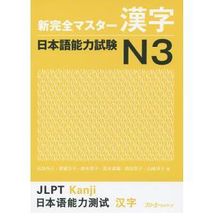 新完全マスター漢字日本語能力試験N3/石井怜子/青柳方子/鈴木英子