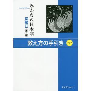 毎日クーポン有/ みんなの日本語初級2教え方の手引き/スリーエーネットワーク
