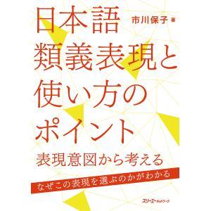 日本語類義表現と使い方のポイント 表現意図から考える/市川保子