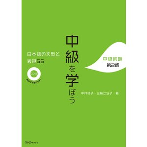 著:平井悦子 著:三輪さち子 出版社:スリーエーネットワーク 発行年月:2019年03月