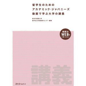 編著:東京外国語大学留学生日本語教育センター 出版社:スリーエーネットワーク 発行年月:2019年0...