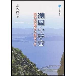 湖国小宇宙 日本は滋賀から始まった/高谷好一