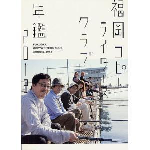 出版社:福岡コピーライターズクラブ 発行年月:2012年07月 キーワード:ビジネス書