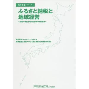ふるさと納税と地域経営 制度の現状と地方自治体の活用事例/高...