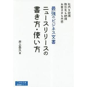 最強のビジネス文書ニュースリリースの書き方・使い方/井上岳久