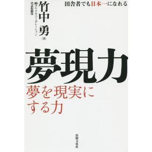 夢現力 田舎者でも日本一になれる 夢を現実にする力/竹中勇