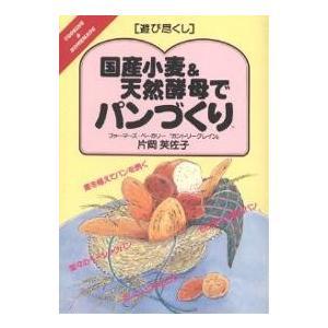 国産小麦&天然酵母でパンづくり/片岡芙佐子/レシピ